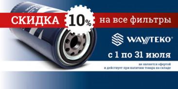 «УралКом» продлевает акцию на фильтры Wayteko