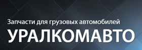Уралкомавто Сургут
