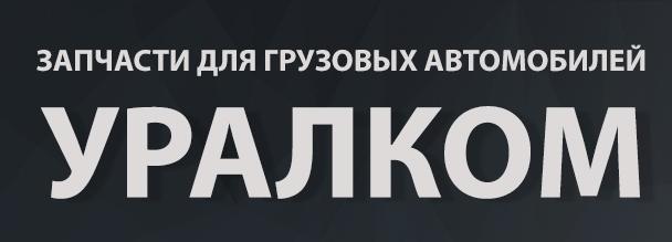 Запчасти для грузовых автомобилей Сургут